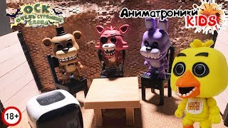 Видеоблог ANIMATRONICS KIDS Охота на монстра 1.3 ФНаФ