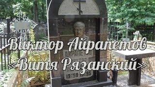 Виктор Айрапетов - Витя Рязанский и его погибшая Братва