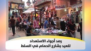 رصد أجواء الاستعداد للعيد بشارع الحمام في السلط
