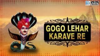 Download Hindi Video Songs - Gogo Ler Karave | Gujarati DJ Mix Song 2016 | Goga Maharaj Song | Shailesh Barot | FULL AUDIO Song