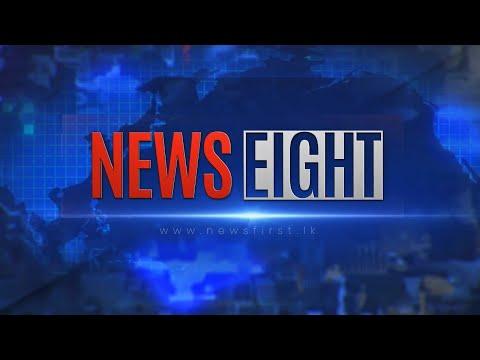 අටේ පුවත් - News Eight 21-06-2020