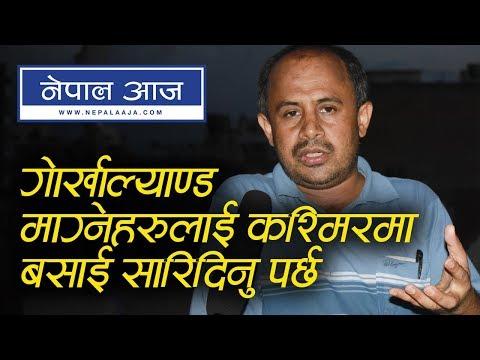 Mukunda Ghimire 'mukunde' talks about Gorkhaland issue | Nepal Aaja