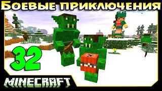 ч.32 Minecraft Боевые приключения - Свино Гоблины (Армия тьмы)