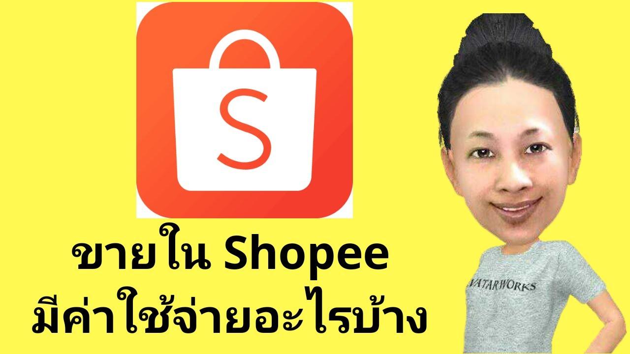 ขายของใน shopee กำไรเดือนละแสน : ขายใน shopee มีค่าใช้จ่ายอะไรบ้าง