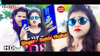 4g Set Dekhay Samir Thakur Mp3 Song Download