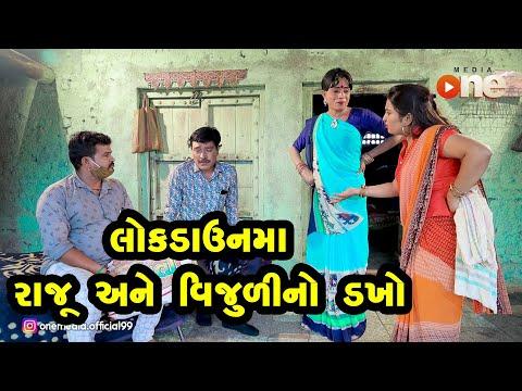 Lockdown Ma Raju ane Vijuli No Dakho   |  Gujarati Comedy | One Media | 2020