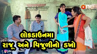 Lockdown Ma Raju ane Vijuli No Dakho   |  Gujarati Comedy | One Media | 2020