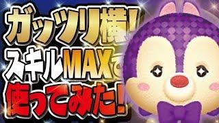 【ツムツム】横消去!アイドルデール スキルレベル6(スキルMAX)初見プレイ!【Seiji@きたくぶ】