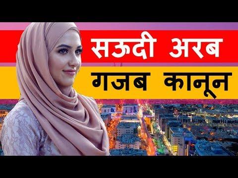 सऊदी अरब गजब कानून | Amazing Fact About Saudi Arabia In Hindi