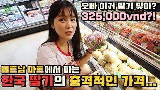베트남 마트에서 파는 한국 딸기의 가격! 내가 가격을 …