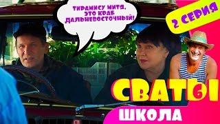 Сериал Сваты 6 й сезон 2 я серия Домик в деревне Кучугуры комедия смотреть онлайн HD