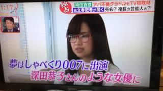 こいつが袴田吉彦の不倫相手だ! 河中あい 検索動画 5