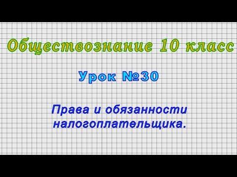 Обществознание 10 класс (Урок№30 - Права и обязанности налогоплательщика.)