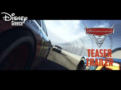 AYTOKINHTA 3 - Teaser Trailer | CARS 3