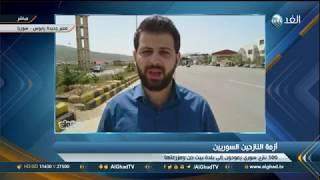مراسل الغد: 500 نازح سوري يستعدون للعودة إلي بلدة بيت جن