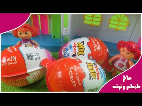 Kinder Joy and Baby Doll  with Surprise eggs toys for kids