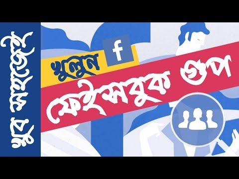 How to Create a Facebook Groups -2017 | Step by Step | Bangla Tutorial | Sabuj 360