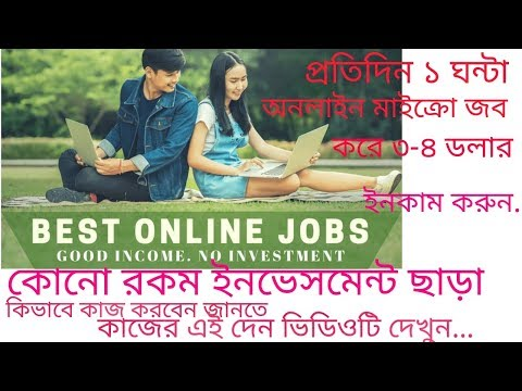 ONLINE MICRO JOBS BEST REAL WEB||BANGLA TUTORIAL
