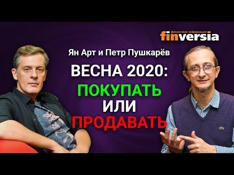 Весна 2020: покупать или продавать