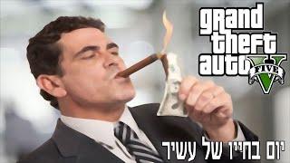 יום בחייו של עשיר ב GTA V online