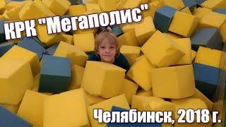 КРК Мегаполис Челябинск Батутная Арена | Развлечения для детей в Челябинске<