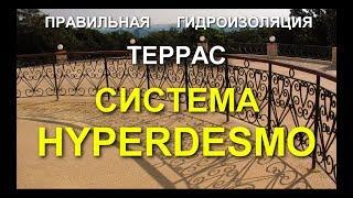Правильная ГИДРОИЗОЛЯЦИЯ ТЕРРАС! Hyperdesmo(, 2018-03-26T12:23:44.000Z)