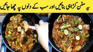 Mutton karahi  Recipe  ہمارے گھر پہ بننے والی بکرا کڑاہی  By Maria Ansari