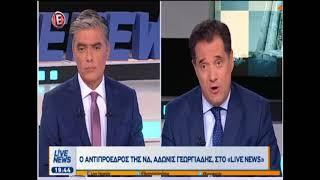 Άδωνις Γεωργιάδης στο LiveNews