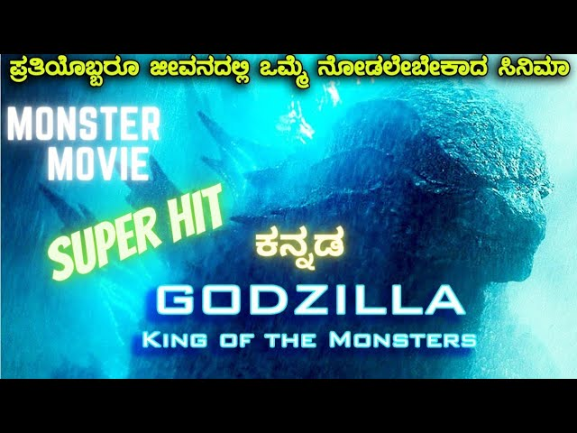 GODZILLA: King of the MONSTERS- Movie Explained in Kannada #horror #ಕನ್ನಡದಲ್ಲಿ