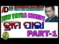 ODIA YATRA COMEDY!!(DRAM PALA)(PART-1)#HD VIDEO#EDIT BY AD