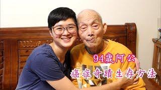 《66到你家》EP001:【94歲阿公,癌症奇蹟生存方法】