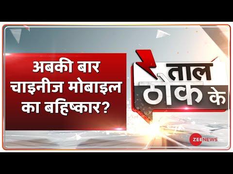 Taal Thok Ke: Bharat के खिलाफ China की कितनी साजिशें?   India-China News