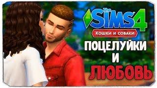 """ПОЦЕЛУЙКИ И ЛЮБОВЬ - The Sims 4 """"Кошки и Собаки"""" ▮"""