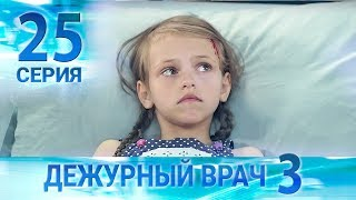 Дежурный врач-3 / Черговий лікар-3. Серия 25