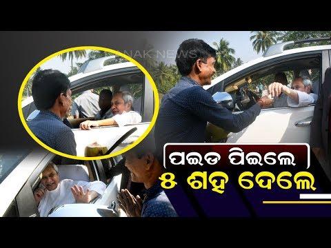 CM Naveen Patnaik Drinks Coconut Water In His Way Back To Bhubaneswar From Puri