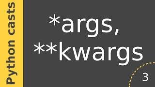 Уроки Python casts # 3 - Что означает *args, **kwargs