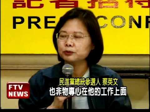 蔡英文:給蕭美琴私人空間-民視新聞 - YouTube