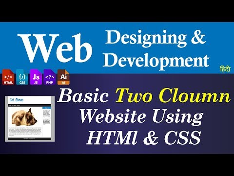 Design a Basic Two Column Website Using HTML and CSS (Hindi)