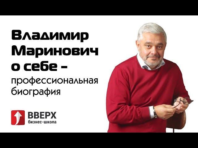 Владимир Маринович о себе - профессиональная биография.