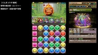 Repeat youtube video パズドラ「ぐんまコラボ 極楽」黎明の熾天使・ルシファー闇HP・回復4倍PTノーコン攻略【反撃ループ】