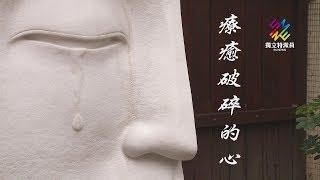 獨立特派員 第539集 (療癒破碎的心)