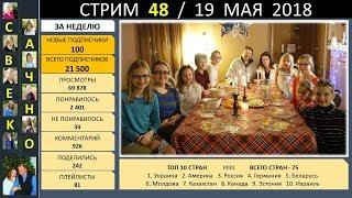 Семья Савченко. Стрим 48 (19 мая 2018) Ответы на вопросы друзей и подписчиков.