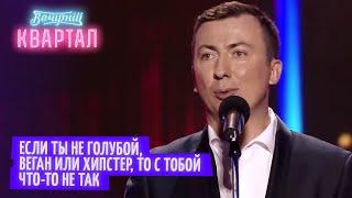 Валерий Жидков Человек без отклонений чувствует себя неполноценным Stand Up