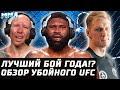 Лучший бой 2020 и сюрпризы свежего UFC! Полный ОБЗОР турнира. Волков, Блейдс, Эммет, Бургос, Миллер