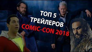 Топ 5 трейлеров с Комик-Кона 2018/ Лучшие трейлеры Comic-Con 2018 на Русском