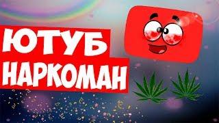 YouTube рекламирует НАРКОТИКИ | Официально!