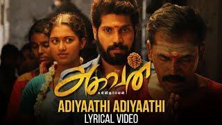 Adiyaathi Adyaathi Song With Lyrics | Aghavan
