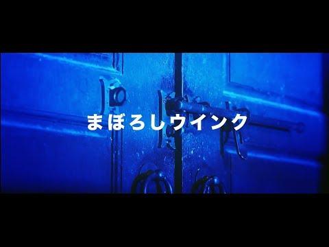 【MV】A応P「まぼろしウインク」Short Ver.