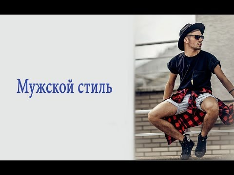 МУЖСКАЯ МОДА ♥ СОВРЕМЕННЫЙ МУЖЧИНА ОСЕНЬ-ЗИМА 2016-2017 ♥ FASHION FOR MAN