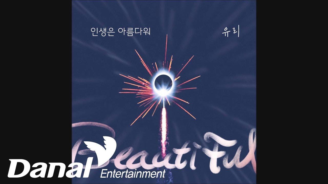 유리 - 인생은 아름다워ㅣ누가 뭐래도 OST Part.1